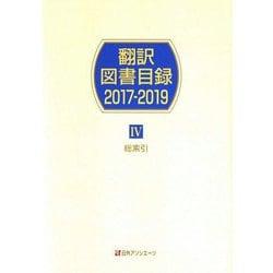 翻訳図書目録2017-2019 IV 総索引 [事典辞典]