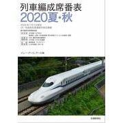 列車編成席番表 2020夏・秋 [単行本]