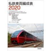 私鉄車両編成表〈2020〉 [単行本]