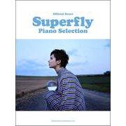 オフィシャルピアノスコア Superfly/ピアノセレクション [ムックその他]