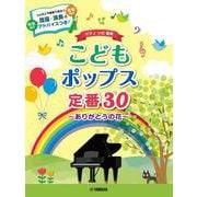 ピアノソロ初級 こどもポップス定番30~ありがとうの花 [ムックその他]