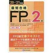 最短合格 2級FP技能士〈'20~'21年版〉 [単行本]