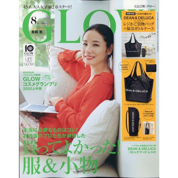 GLOW (グロー) 2020年 08月号 [雑誌]