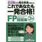 これであなたも一発合格!FP3級問題集〈'20~'21年版〉 [単行本]