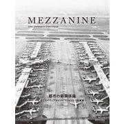 MEZZANINE:Urban Challenge for Urban Change〈VOLUME4 SPRING 2020〉都市の新関係論―クリエイティブネイバーフッドという代替案 [単行本]