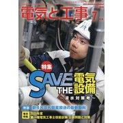 電気と工事 2020年 07月号 [雑誌]