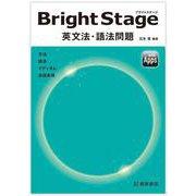 Bright Stage[ブライトステージ] 英文法・語法問題 [単行本]