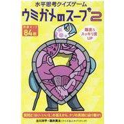水平思考クイズゲーム ウミガメのスープ2 [単行本]