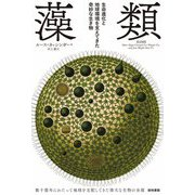 藻類―生命進化と地球環境を支えてきた奇妙な生き物 [単行本]