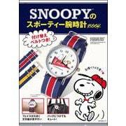 SNOOPYのスポーティー腕時計BOOK<34>(角川SSCムック) [ムックその他]