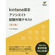 kintone認定アソシエイト試験対策テキスト 第2版 [単行本]