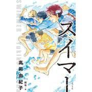 スイマー(teens' best selections<53>) [単行本]