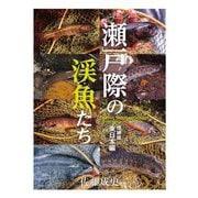 瀬戸際の渓魚(さかな)たち 東日本編 増補版 [単行本]