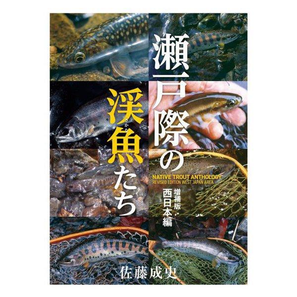 瀬戸際の渓魚(さかな)たち 西日本編 増補版 [単行本]