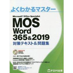 よくわかるマスター Microsoft Office Specialist Word 365&2019対策テキスト&問題集 [単行本]