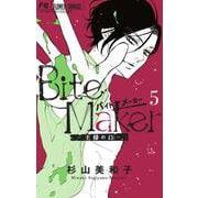 Bite Maker ~王様のΩ~<5>(フラワーコミックス) [コミック]