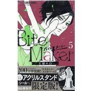 Bite Maker 5 アクリルスタンド&シール付き限定版(フラワーコミックス) [コミック]