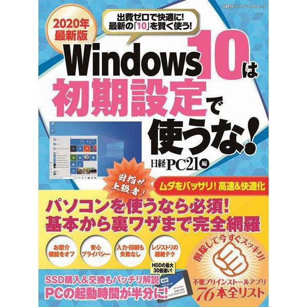 2020年最新版 Windows10は初期設定で使うな!(日経BPパソコンベストムック) [ムックその他]