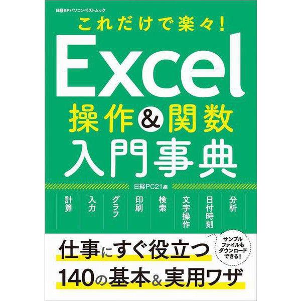 Excel操作&関数 入門事典 これだけで楽々! 日経BPパソコンベストムック [ムックその他]