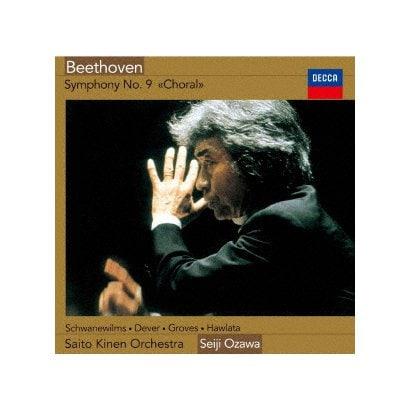 小澤征爾/ベートーヴェン:交響曲第9番≪合唱≫