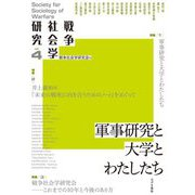 戦争社会学研究〈Vol.4〉軍事研究と大学とわたしたち [単行本]