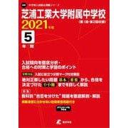芝浦工業大学附属中学校 2021年度 [全集叢書]
