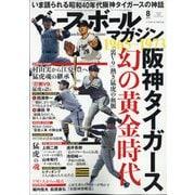 ベースボールマガジン 2020年 08月号 [雑誌]