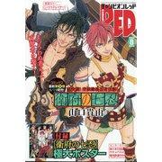 チャンピオン RED (レッド) 2020年 08月号 [雑誌]