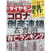 週刊 ダイヤモンド 2020年 6/20号 [雑誌]
