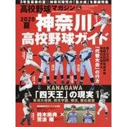 高校野球マガジン神奈川大会ガイド 増刊ベースボール 2020年 7/24号 [雑誌]