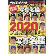 完全版2020プロ野球選手名鑑 増刊ベースボール 2020年 6/28号 [雑誌]