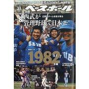 よみがえる1980年代プロ野球 1982 増刊ベースボール 2020年 7/28号 [雑誌]