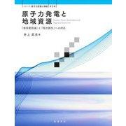 原子力発電と地域資源―「依存度低減」と「地方創生」への対応(シリーズ原子力発電と地域〈第3巻〉) [単行本]
