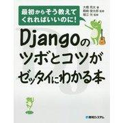 Djangoのツボとコツがゼッタイにわかる本―最初からそう教えてくれればいいのに! [単行本]