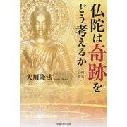 仏陀は奇跡をどう考えるか [単行本]