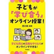 子どもが「学び合う」オンライン授業! [単行本]