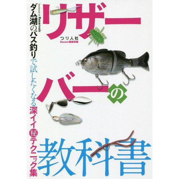 リザーバーの教科書―ダム湖のバス釣りで試したくなる深イイマル秘テクニック集 [単行本]