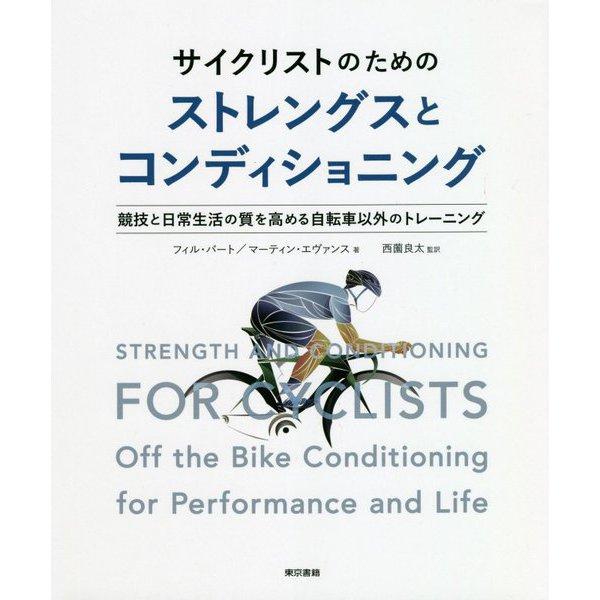 サイクリストのためのストレングスとコンディショニング―競技と日常生活の質を高める自転車以外のトレーニング [単行本]