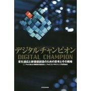 デジタルチャンピオン―変化適応と新価値創造のための思考とその戦略 [単行本]
