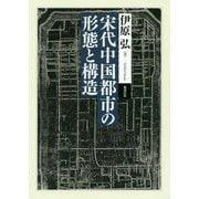 宋代中国都市の形態と構造 [単行本]
