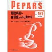PEPARS No.161 [単行本]