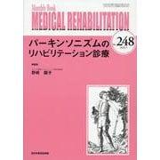 Medical Rehabilitation No.248-Monthly Book [単行本]