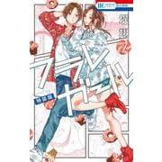 フラレガール 7巻 カラーイラスト集付き特装版 [コミック]