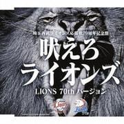 吠えろライオンズ(LIONS 70th バージョン)