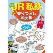 JR私鉄全線乗りつぶし地図帳(JTBのMOOK) [ムックその他]