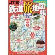 JTBの鉄道旅地図帳 正縮尺版(JTBのMOOK) [ムックその他]