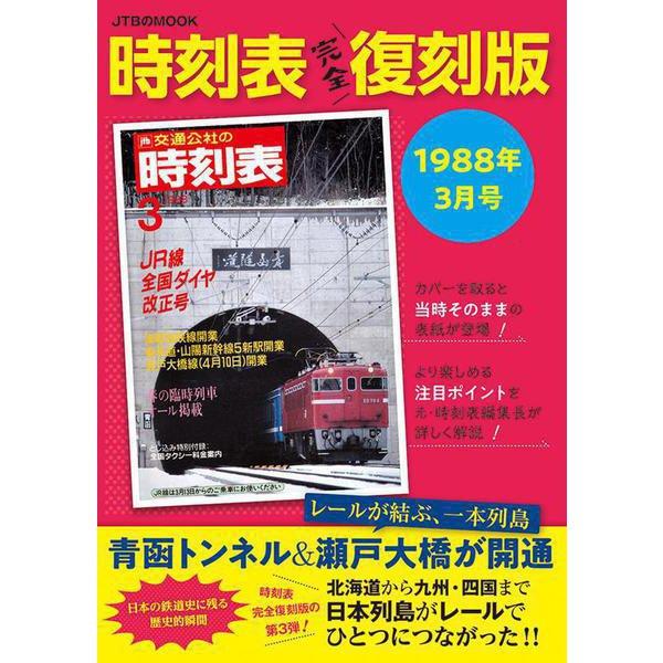 時刻表完全復刻版 1988年3月号(JTBのMOOK) [ムックその他]