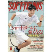 SOFT-TENNIS MAGAZINE (ソフトテニス・マガジン) 2020年 08月号 [雑誌]