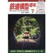鉄道模型趣味 2020年 07月号 [雑誌]