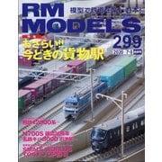 RM MODELS (アールエムモデルス) 2020年 08月号 [雑誌]